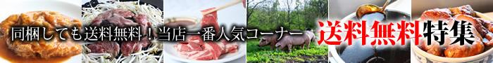 送料無料特集!ジンギスカン・豚丼など北海道グルメがたっぷりです